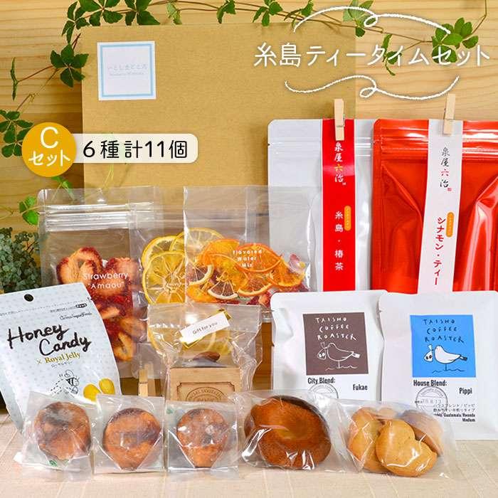 【ふるさと納税】糸島ティータイムセット(C)/ シナモンティー コーヒー ドライフルーツ 蜂蜜キャンディ焼き菓子 MDL ASD007