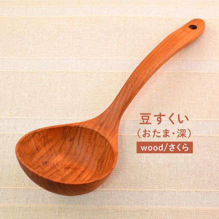 【ふるさと納税】豆すくい(おたま・深い)/さくら 【カントリーチェア】 MDL ATC002