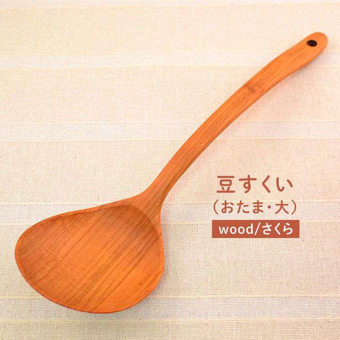 【ふるさと納税】豆すくい(おたま・大)/さくら 【カントリーチェア】 MDL ATC003