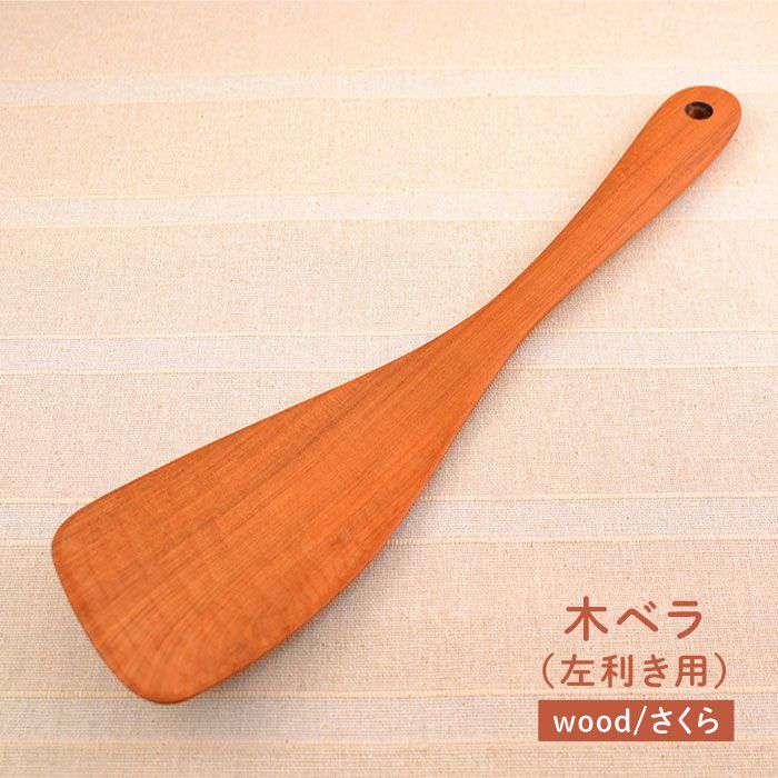 【ふるさと納税】木ベラ(左利き用)/さくら 【カントリーチェア】 MDL ATC013