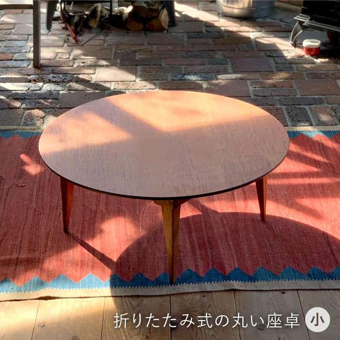 【ふるさと納税】折りたたみ式の丸い座卓(小)【カントリーチェア】 MDL ATC016