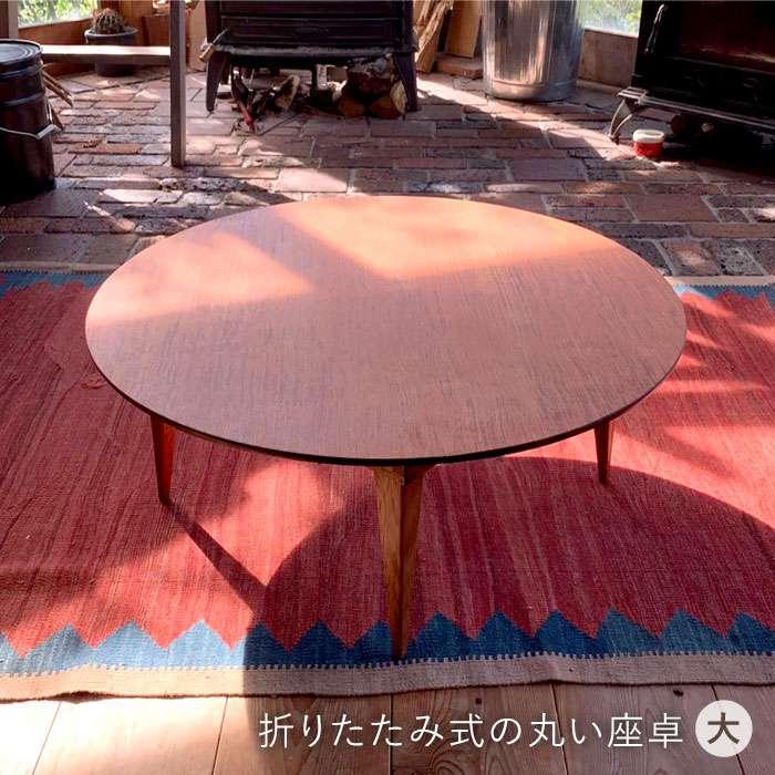 【ふるさと納税】折りたたみ式の丸い座卓(大)【カントリーチェア】 MDL ATC017