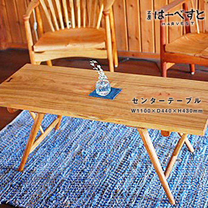 【ふるさと納税】センターテーブル ハーベスト AYA005