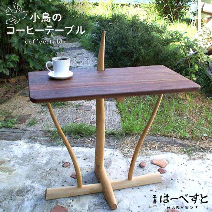 【ふるさと納税】小鳥のコーヒーテーブル AYA011