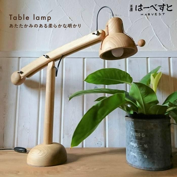 【ふるさと納税】テーブルランプ ハーベスト AYA021
