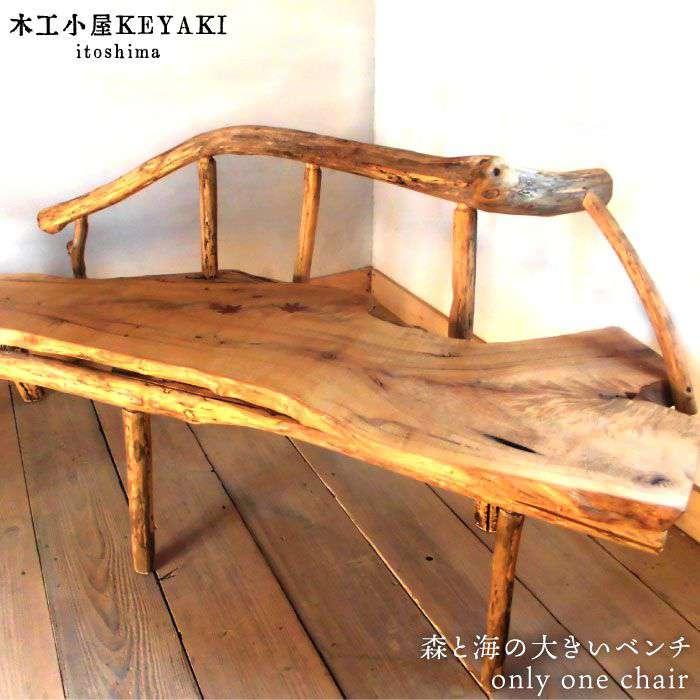 【ふるさと納税】3~4人掛け 森と海の大きいベンチ【流木を使った1点物】 木工小屋KEYAKI AYB002