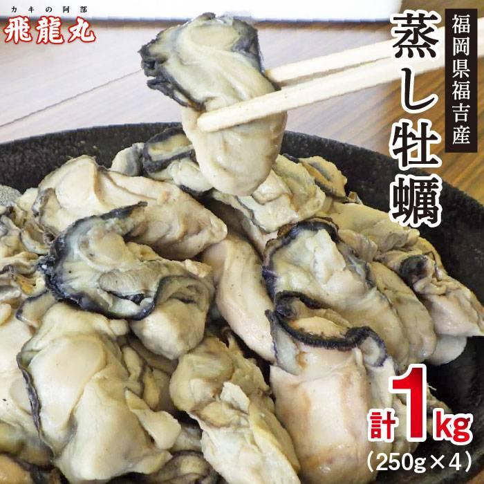 【ふるさと納税】糸島福吉産 蒸し牡蠣 1kg(250g×4P) かき カキ 牡蛎 [AZB005]