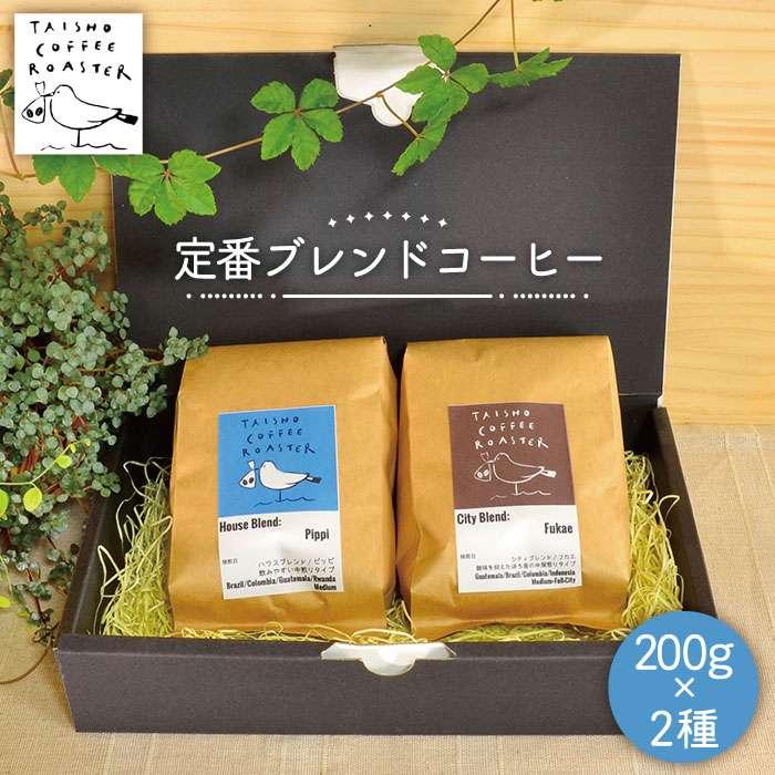 【ふるさと納税】定番ブレンドコーヒー2種セット【TAISHO COFFEE ROASTER】 MDL AZD001