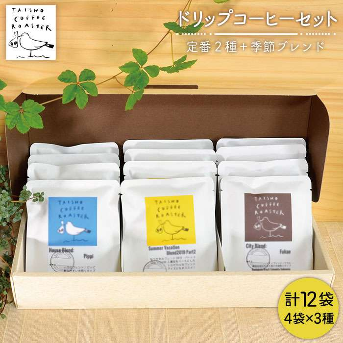 【ふるさと納税】ドリップ式コーヒー3種セット【TAISHO COFFEE ROASTER】 MDL AZD003