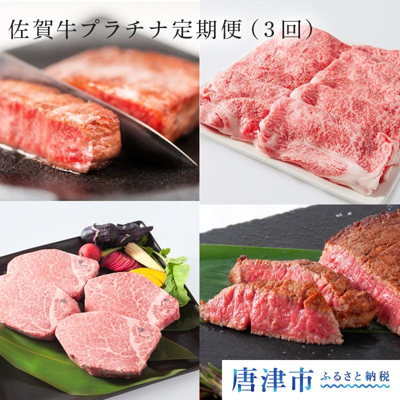 【ふるさと納税】 佐賀牛プラチナ定期便(3回)