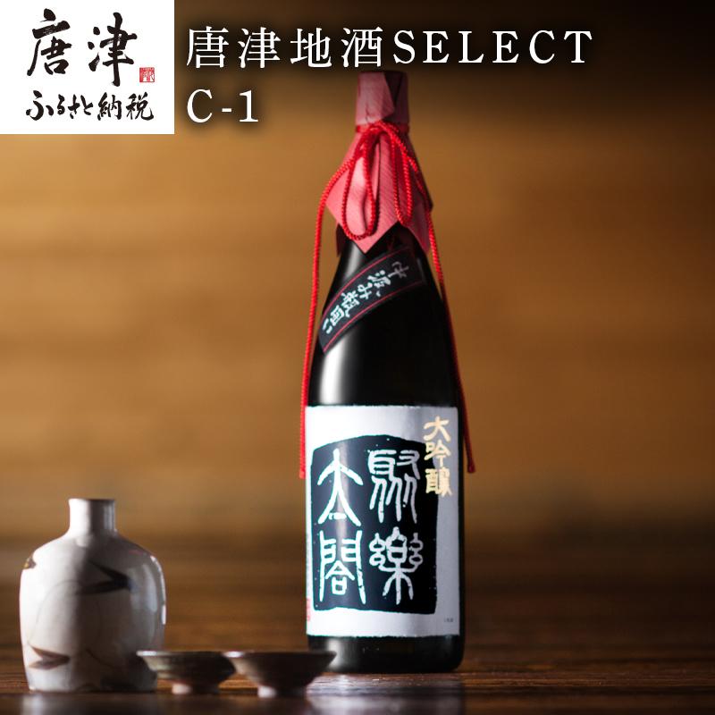 香味のバランスに特別に優れた 数量限定の大吟醸中汲み酒です 馥郁たる香り ふるさと納税 C-1 唐津地酒SELECT 初売り 売れ筋ランキング