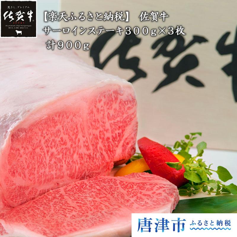 【ふるさと納税】サーロインステーキ300g×3枚 計900g