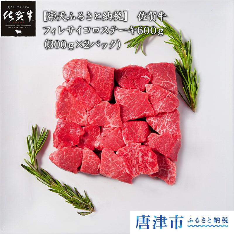 【ふるさと納税】フィレサイコロステーキ600g(300g×2パック)