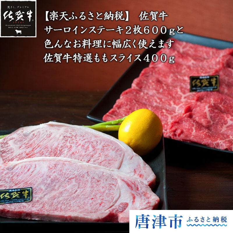 【ふるさと納税】サーロインステーキ2枚600gと色んなお料理に幅広く使えます佐賀牛特選ももスライス400g 牛肉