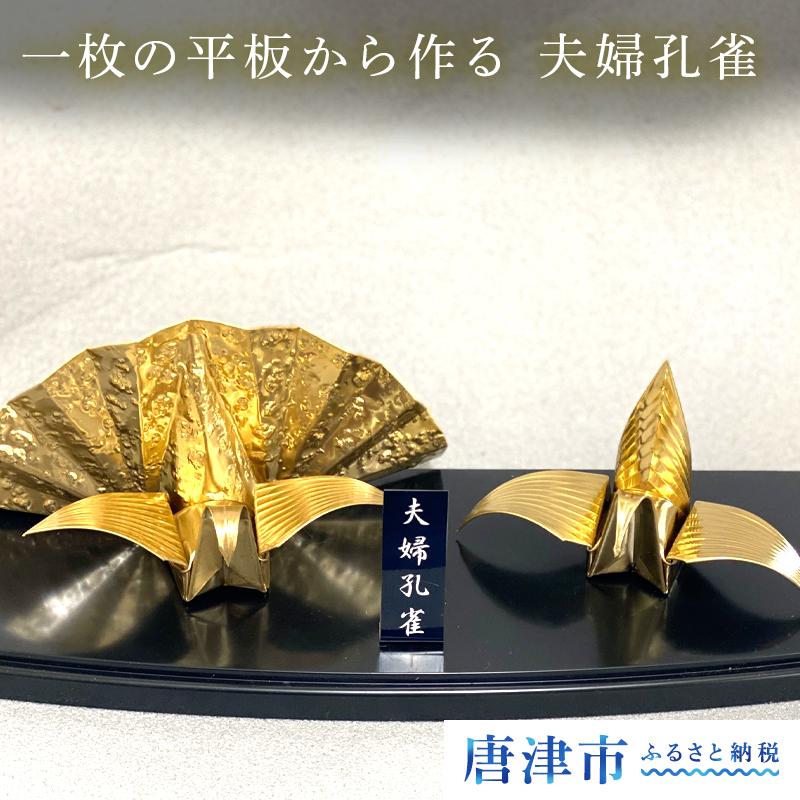 【ふるさと納税】 一枚の平板から作る 金属製 夫婦(めおと)孔雀