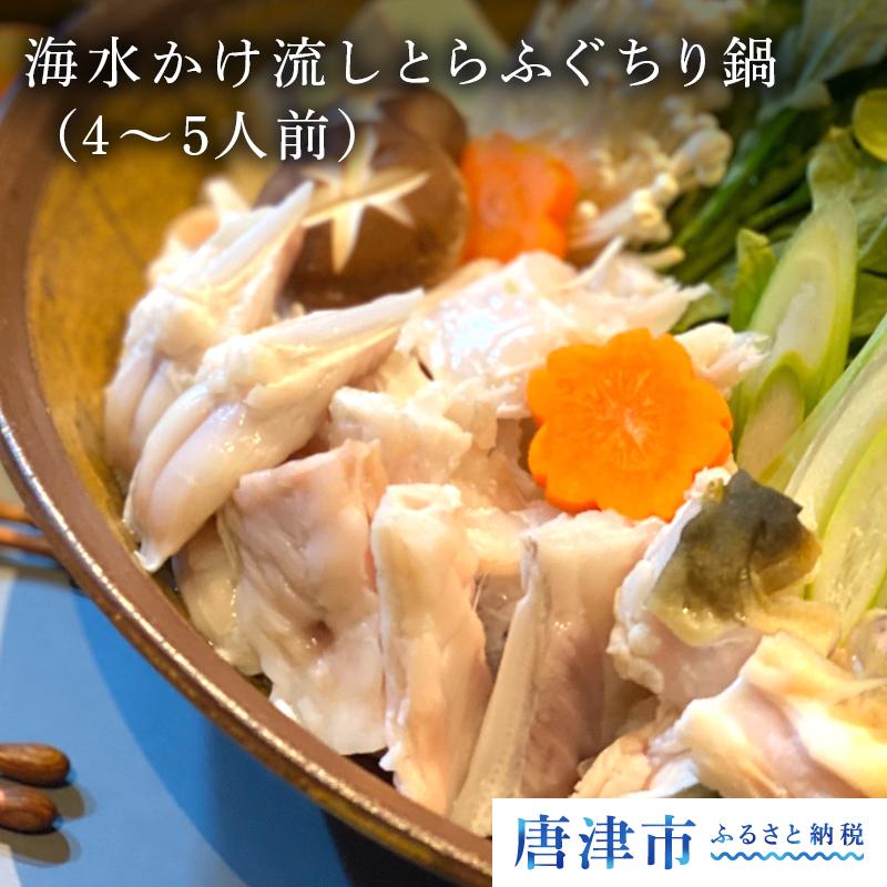 【ふるさと納税】海水かけ流しとらふぐちり鍋(4~5人前) フグ 河豚