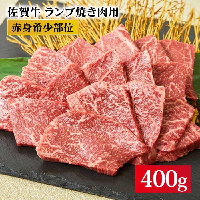 返品送料無料 希少部位ランプの佐賀牛焼き肉用お肉です ふるさと納税 赤身希少部位 佐賀牛 FAY014 ミートフーズ華松 400g サービス ランプ焼き肉用