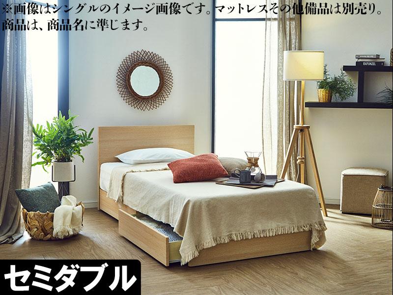 【ふるさと納税】【開梱設置 完成品】ロイズ2 セミダブル ベッド 引き出しタイプ ナチュラル モダン 家具(EO357)