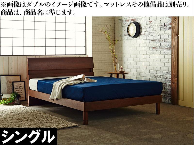 ふるさと納税 開梱設置 完成品 情熱セール デニール3 シングル ベッド レッグタイプ ウォールナット すのこ 家具 シンプル EO383 モダン 現金特価 コンセント付き ベッドフレーム