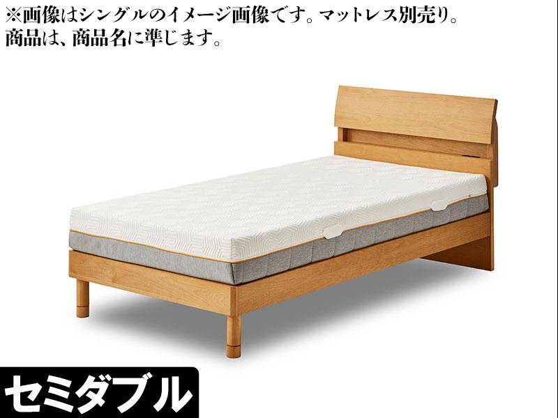 【ふるさと納税】【開梱設置 完成品】デニール3 セミダブル ベッド レッグタイプ アルダー すのこ コンセント付き ベッドフレーム シンプル モダン 家具(EO385)