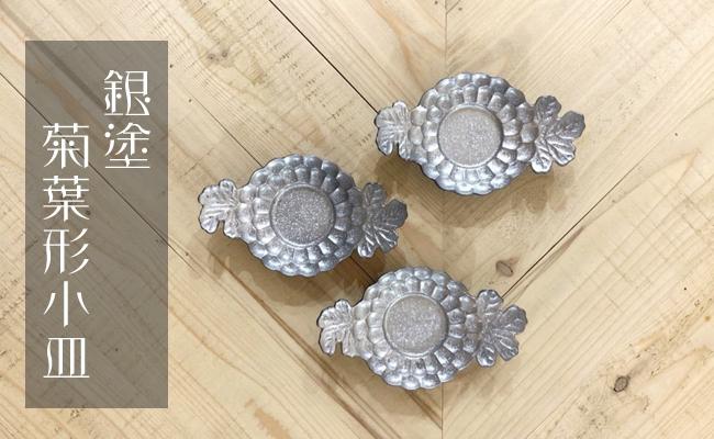 A30-104【ふるさと納税】銀塗 菊葉形小皿 西富陶磁器