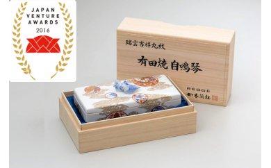 A700-15【ふるさと納税】香蘭社 有田焼自鳴琴 瑞雲吉祥丸紋