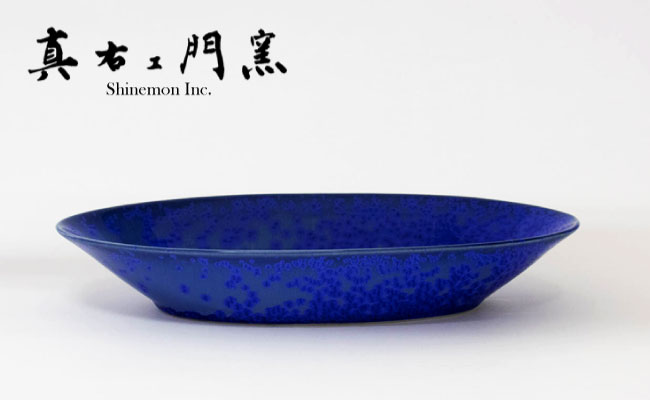 A45-59【ふるさと納税】【有田焼】瑠璃水滴楕円皿【真右ェ門窯】
