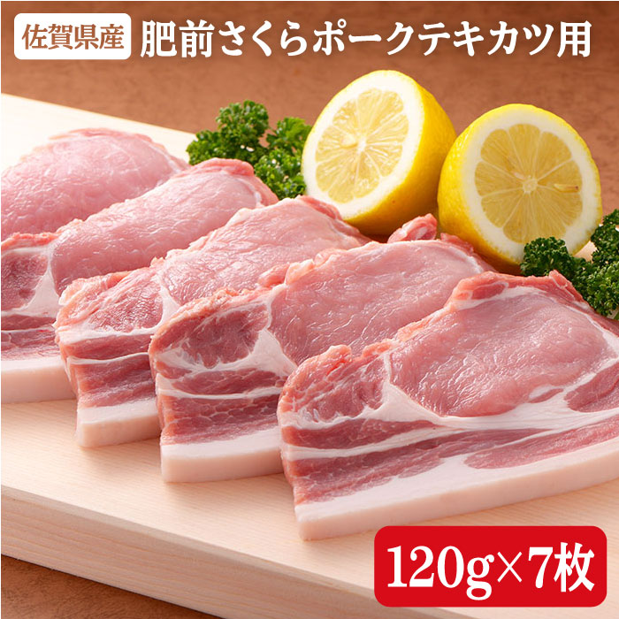 N10-36【ふるさと納税】ビタミンB群たっぷり!肥前さくらポークテキカツ用120g×7枚♪豚肉
