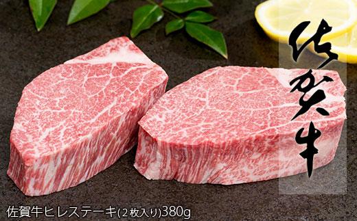 N50-5【ふるさと納税】佐賀牛ヒレステーキ(2枚で)380g【ブランド牛の高級部位!】
