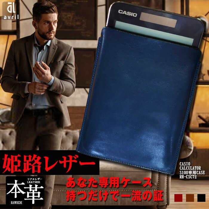 本革のカシオプレミアム電卓S100のための専用のケースです ふるさと納税 電卓ケース 牛本革 カシオプレミアム電卓専用ケース CASIO CALCULATOR S100 評価 フルカバー 有名な アシュリー ブラック LAB002 ロイヤルブルー 2色展開 レザー
