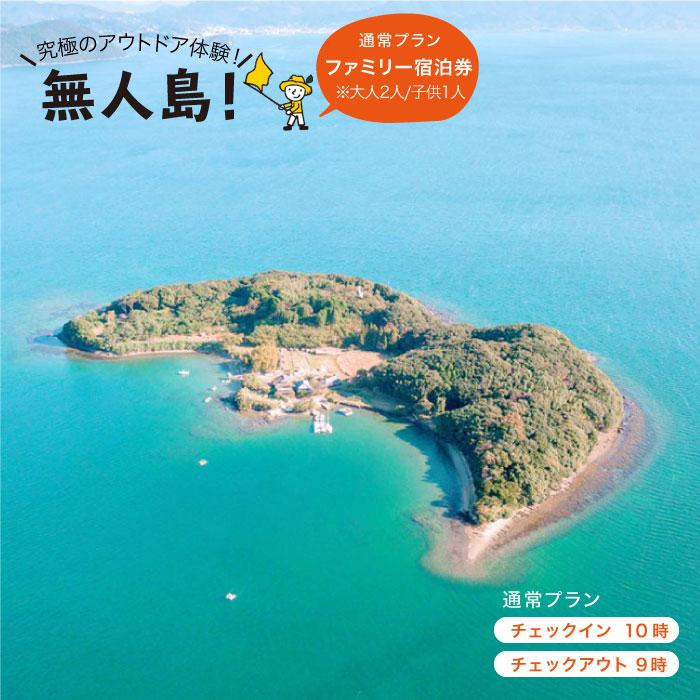【無人島に宿泊】田島(たしま)ファミリー宿泊チケット