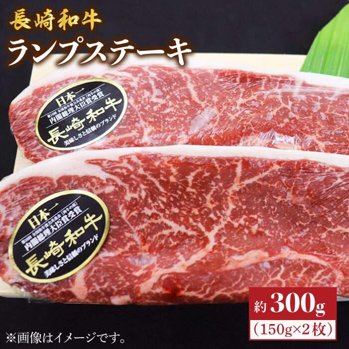 高級ブランド牛 長崎和牛 購買 ふるさと納税 (訳ありセール 格安) さっぱり柔らか 長崎和牛ランプステーキ 約300g 2枚 ミート販売黒牛 CBA017