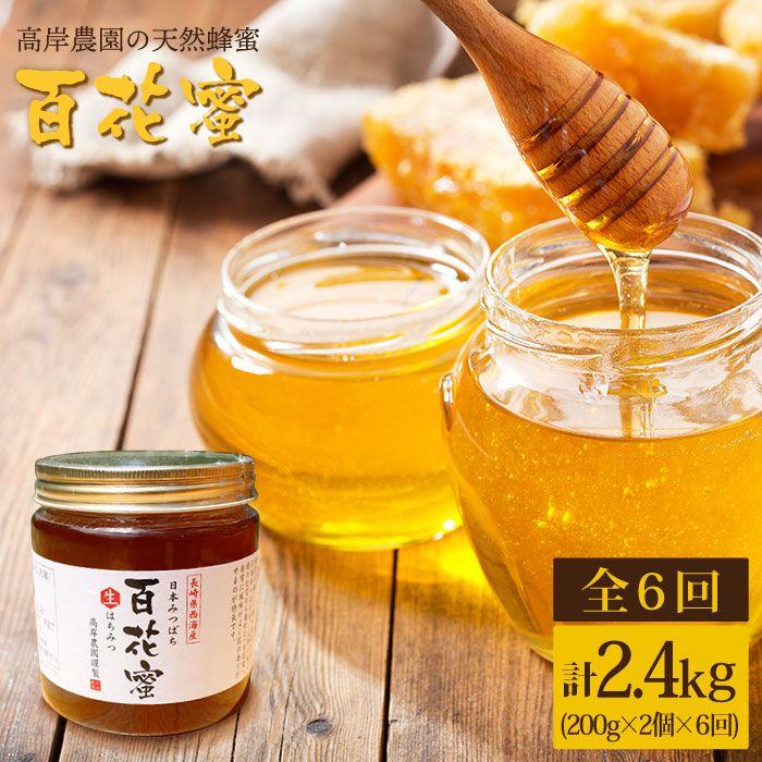 【天然蜂蜜】「百花蜜」 計2.4kg(月1回200g×2個×6回定期便)<高岸農園>