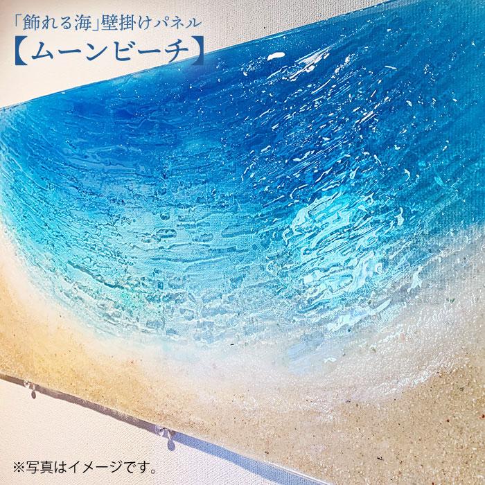 お好きな場所に海を飾れます!あなただけの海をお届けします。 【ふるさと納税】【限定2品】壁掛けパネル「ムーンビーチ」<Studio KAI> [CDH002]