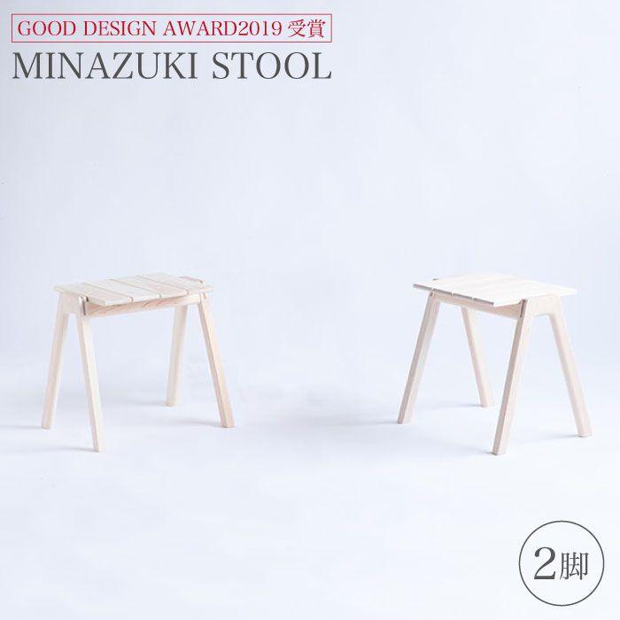 【ふるさと納税】【グッドデザイン2019受賞】MINAZUKI STOOL(2脚)<吉永製作所> [CDW002]