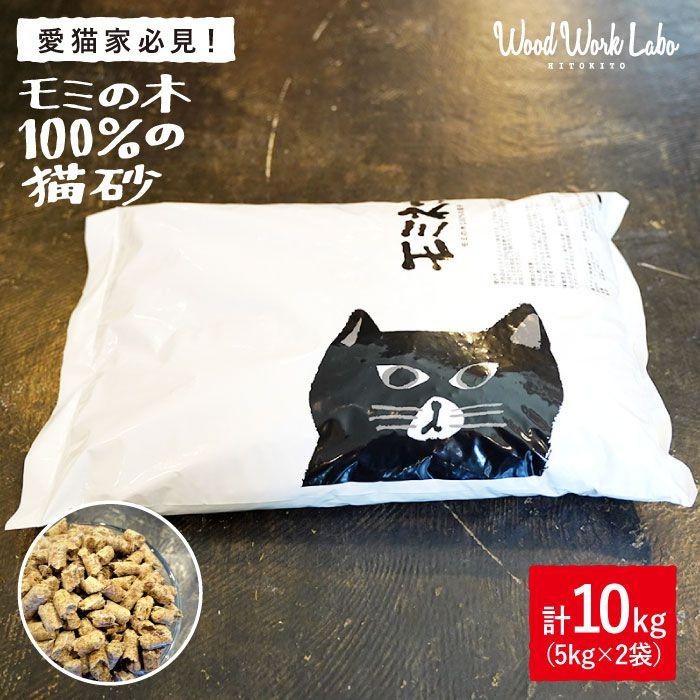 【ふるさと納税】【愛猫家必見!】モミの木100%猫砂「モミネコ」計10kg(5kg×2袋)<Wood Work Labo HOTOKITO> [EAR003]