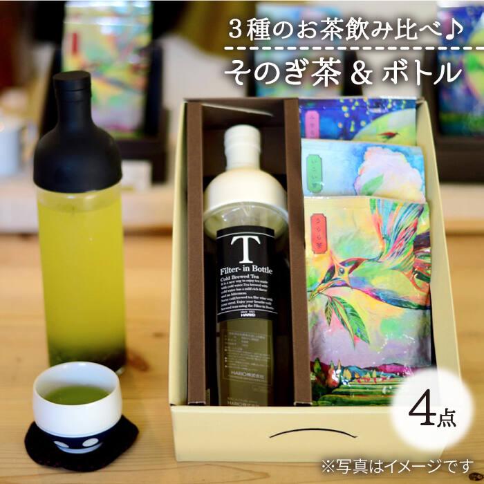 【ふるさと納税】BAB002 【そのぎ茶】KOBAYASHI UMIHICOのそのぎ茶味くらべボトルセット【お茶のこばやし】