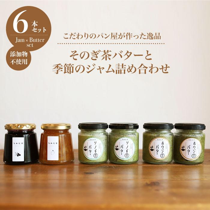 【ふるさと納税】BAF003 【ちわたや】そのぎ茶バターと季節のジャム詰め合わせ(6本入り)【添加物不使用】
