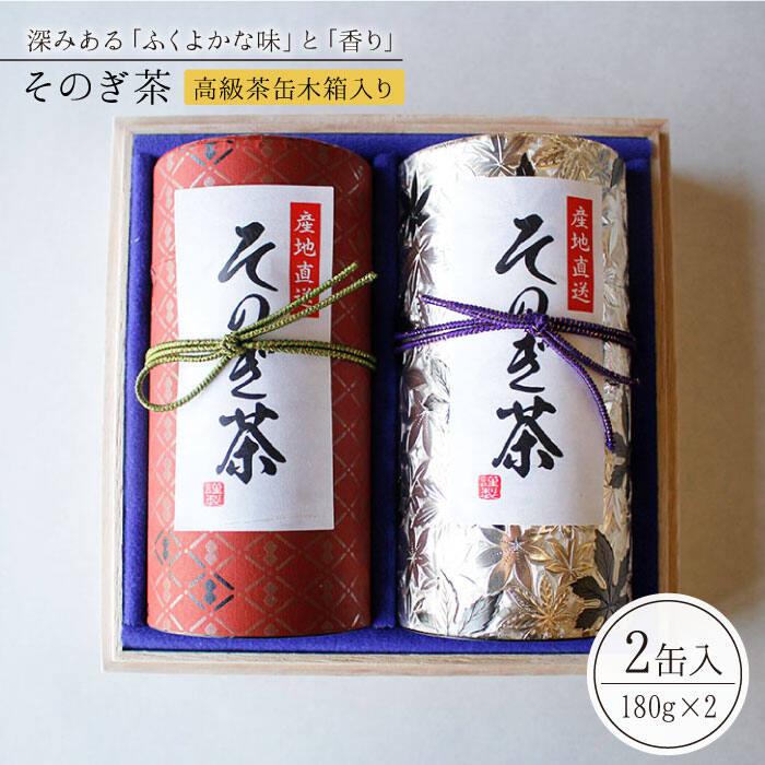 【ふるさと納税】BAG003 【そのぎ茶】高級茶缶木箱入り【月香園】