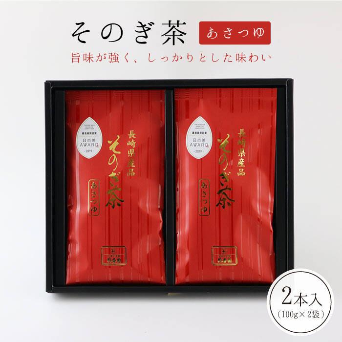 【ふるさと納税】【そのぎ茶】そのぎ茶あさつゆ2本入り【月香園】 [BAG004]