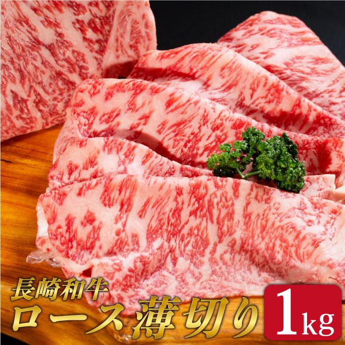 【ふるさと納税】 BAJ009 【長崎和牛】 牛肉 ロース薄切り 1kg すき焼き しゃぶしゃぶ【全国和牛共進会日本一】
