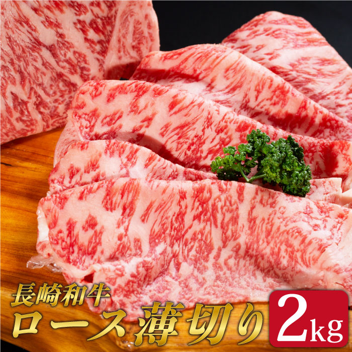 【ふるさと納税】BAJ010 【長崎和牛】 牛肉 ロース 薄切り 2kg しゃぶしゃぶ すき焼き 【全国和牛共進会日本一】