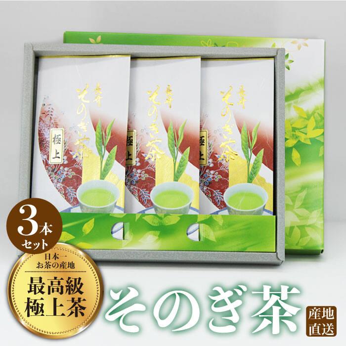 【ふるさと納税】BAL002 【そのぎ茶】長崎そのぎ茶極上 3本セット【池田茶園】