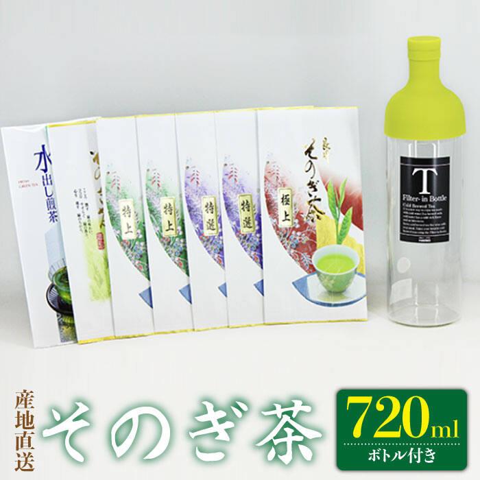 【ふるさと納税】BAL006 【そのぎ茶】長崎そのぎ茶バラエティー・水出しボトルセット【池田茶園】