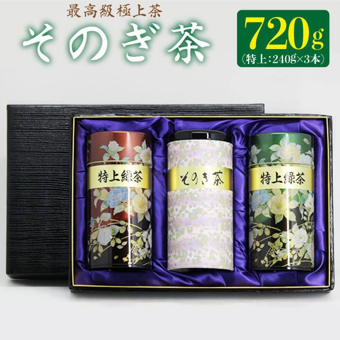 【ふるさと納税】BAL007 【そのぎ茶】長崎そのぎ茶特上缶入りセット【池田茶園】