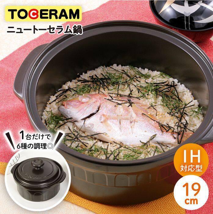 【ふるさと納税】BAO005 【IH対応型】耐熱セラミックス製ニュートーセラム鍋【19cm】