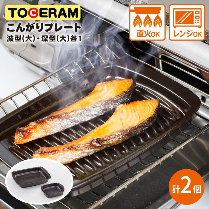 【ふるさと納税】BAO015 【調理器食器兼用】こんがりプレート【深型・波型セット】【トーセラム】