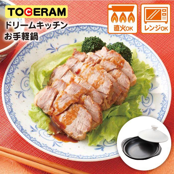 【ふるさと納税】 BAO026 【調理用プレート】ドリームキッチン 母ちゃんのお手軽鍋【トーセラム】