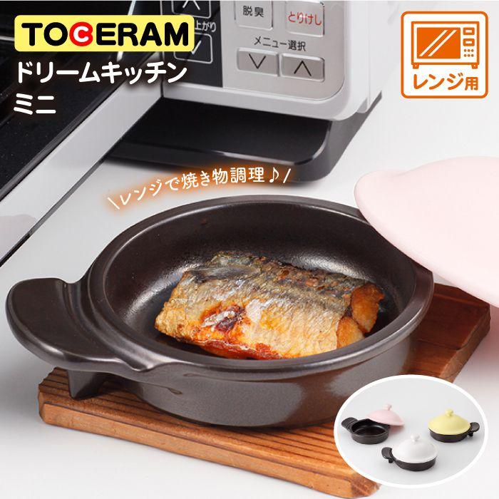 【ふるさと納税】 BAO027 【調理プレート】ドリームキッチン ミニ 2個セット【トーセラム】