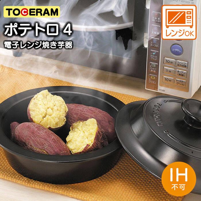 【ふるさと納税】電子レンジ焼き芋器 ポテトロ4【トーセラム】 BAO031